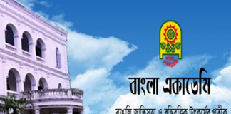 Bangla Academy