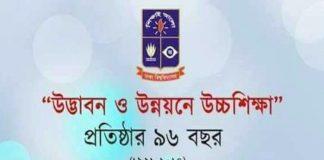 Dhaka University Day