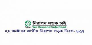 Safe Roads